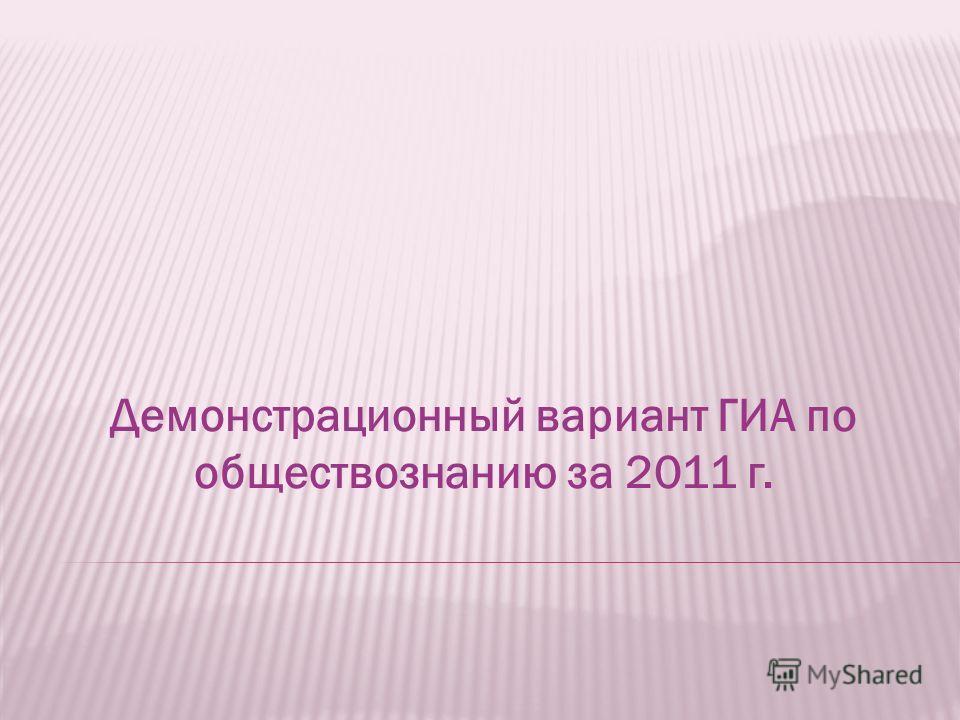 Демонстрационный вариант ГИА по обществознанию за 2011 г.
