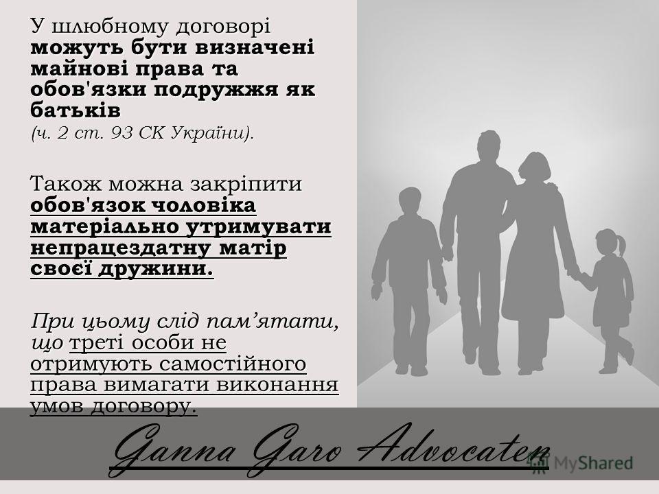 У шлюбному договорі можуть бути визначені майнові права та обов'язки подружжя як батьків (ч. 2 ст. 93 СК України). Також можна закріпити обов'язок чоловіка матеріально утримувати непрацездатну матір своєї дружини. При цьому слід памятати, що треті ос