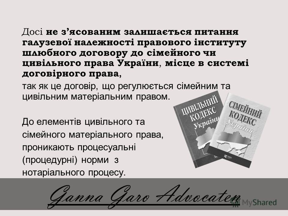 Досі не зясованим залишається питання галузевої належності правового інституту шлюбного договору до сімейного чи цивільного права України, місце в системі договірного права, так як це договір, що регулюється сімейним та цивільним матеріальним правом.