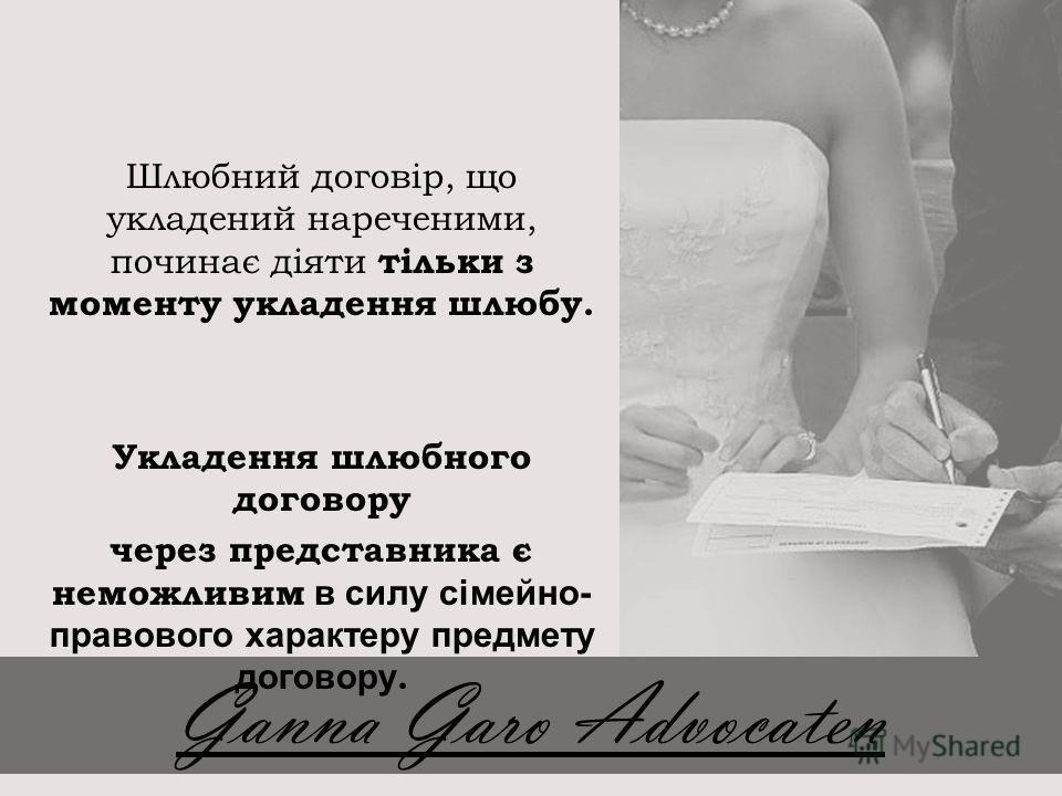 Шлюбний договір, що укладений нареченими, починає діяти тільки з моменту укладення шлюбу. Укладення шлюбного договору через представника є неможливим в силу сімейно- правового характеру предмету договору. Ganna Garo Advocaten
