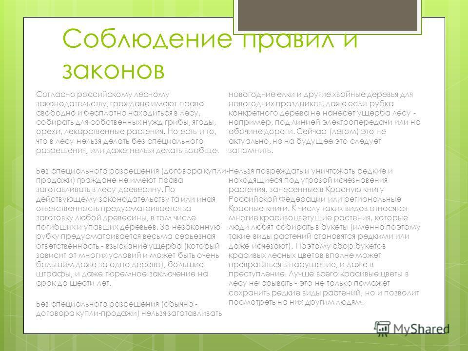 Соблюдение правил и законов Согласно российскому лесному законодательству, граждане имеют право свободно и бесплатно находиться в лесу, собирать для собственных нужд грибы, ягоды, орехи, лекарственные растения. Но есть и то, что в лесу нельзя делать