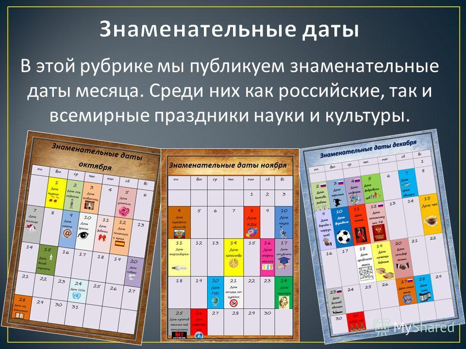 В этой рубрике мы публикуем знаменательные даты месяца. Среди них как российские, так и всемирные праздники науки и культуры.