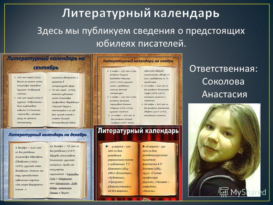 Здесь мы публикуем сведения о предстоящих юбилеях писателей. Ответственная : Соколова Анастасия