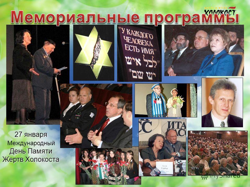 27 января День Памяти Жертв Холокоста Международный День Памяти Жертв Холокоста