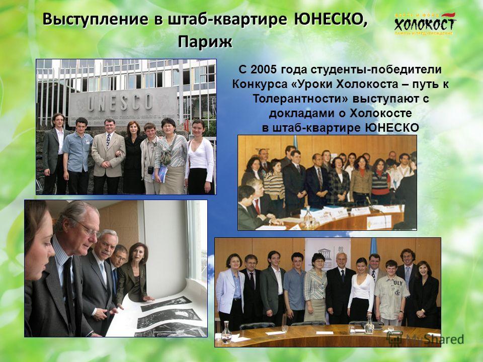 Выступление в штаб-квартире ЮНЕСКО, Париж С 2005 года студенты-победители Конкурса «Уроки Холокоста – путь к Толерантности» выступают с докладами о Холокосте в штаб-квартире ЮНЕСКО