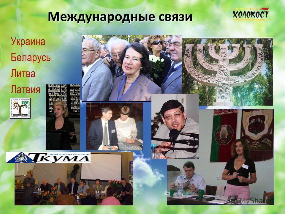 Международные связи Украина Беларусь Литва Латвия
