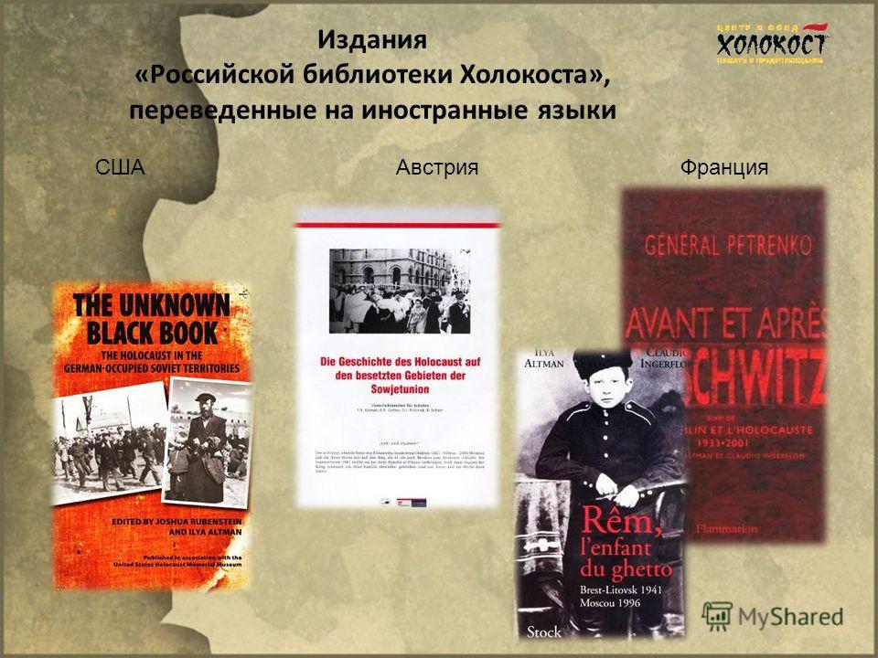 Издания «Российской библиотеки Холокоста», переведенные на иностранные языки США Австрия Франция