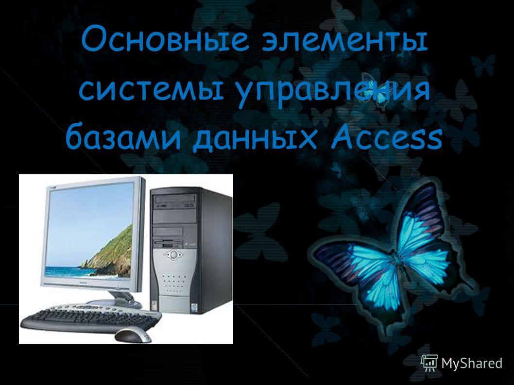 знакомство с ms access презентация