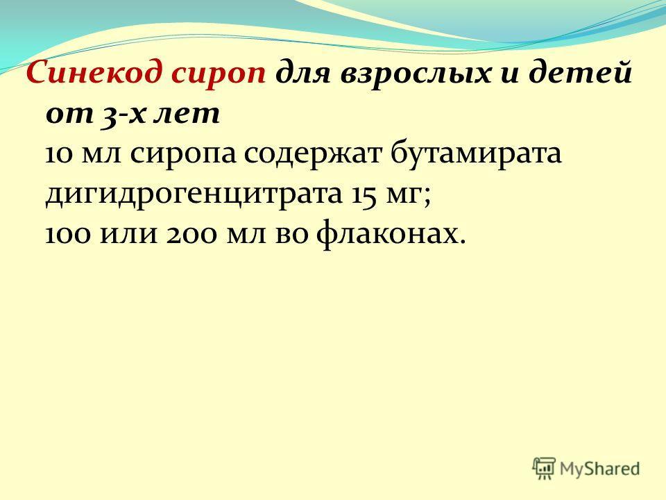 Синекод сироп для взрослых и детей от 3-х лет 10 мл сиропа содержат бутамирата дигидрогенцитрата 15 мг; 100 или 200 мл во флаконах.
