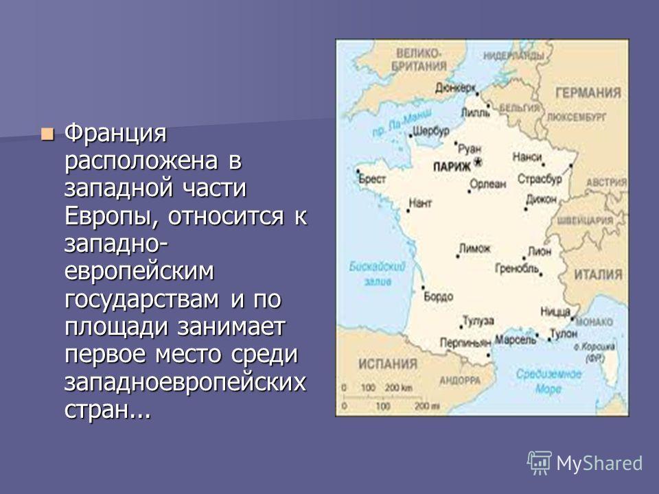 Франция расположена в западной части Европы, относится к западно- европейским государствам и по площади занимает первое место среди западноевропейских стран... Франция расположена в западной части Европы, относится к западно- европейским государствам
