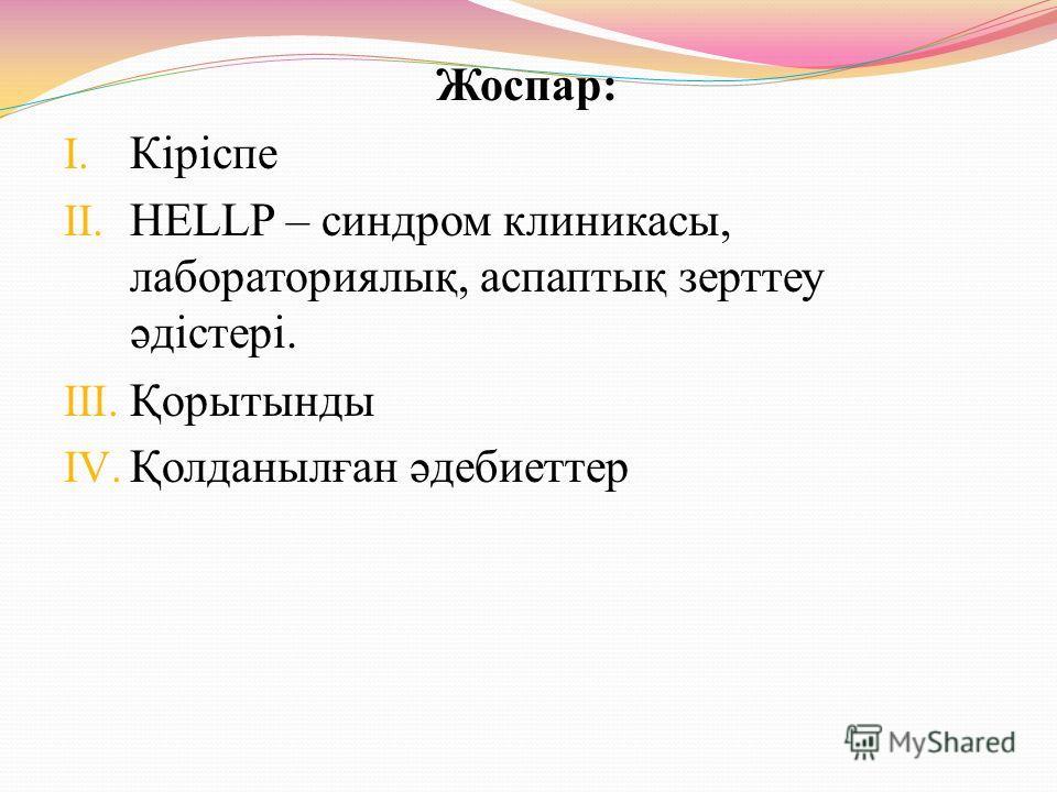 Жоспар: I. Кіріспе II. HELLP – синдром клиникасы, лабораториялық, аспаптық зерттеу әдістері. III. Қорытынды IV. Қолданылған әдебиеттер