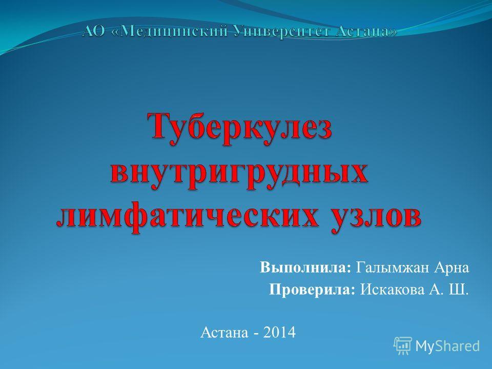 Выполнила: Галымжан Арна Проверила: Искакова А. Ш. Астана - 2014