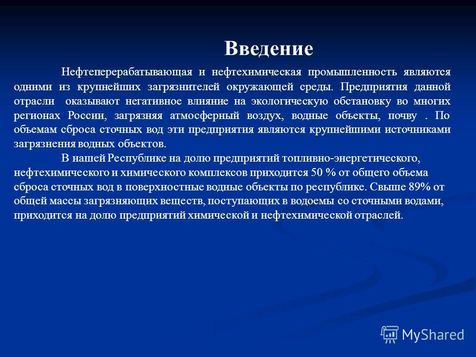 Введение Нефтеперерабатывающая и нефтехимическая промышленность являются одними из крупнейших загрязнителей окружающей среды. Предприятия данной отрасли оказывают негативное влияние на экологическую обстановку во многих регионах России, загрязняя атм