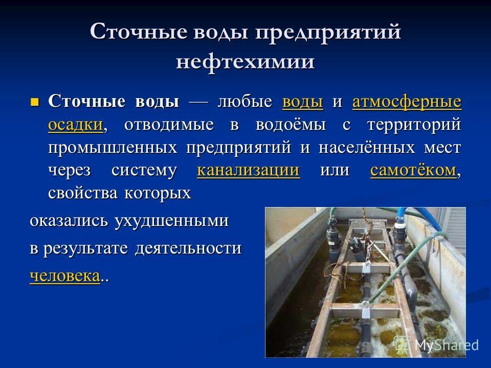 Сточные воды предприятий нефтехимии Сточные воды любые воды и атмосферные осадки, отводимые в водоёмы с территорий промышленных предприятий и населённых мест через систему канализации или самотёком, свойства которых Сточные воды любые воды и атмосфер