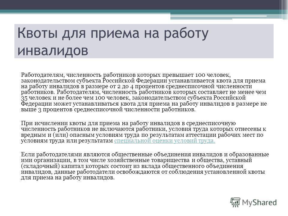Квоты для приема на работу инвалидов Работодателям, численность работников которых превышает 100 человек, законодательством субъекта Российской Федерации устанавливается квота для приема на работу инвалидов в размере от 2 до 4 процентов среднесписочн