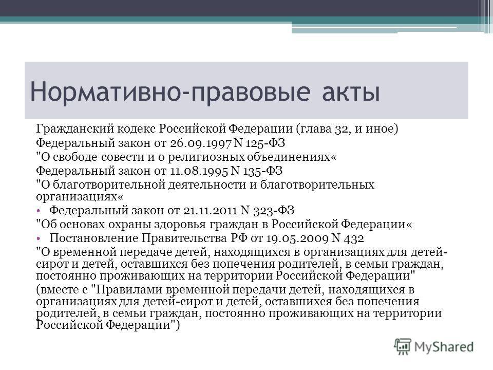 Нормативно-правовые акты Гражданский кодекс Российской Федерации (глава 32, и иное) Федеральный закон от 26.09.1997 N 125-ФЗ