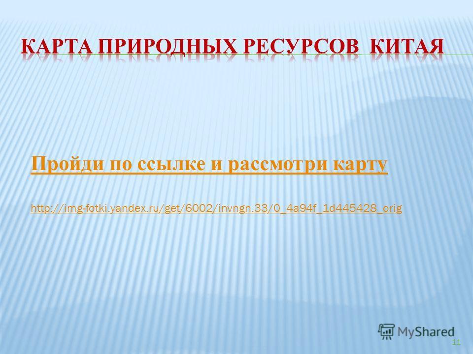 Пройди по ссылке и рассмотри карту http://img-fotki.yandex.ru/get/6002/invngn.33/0_4a94f_1d445428_orig 11