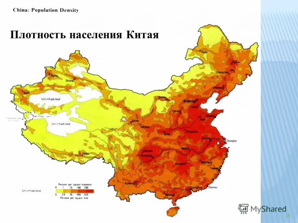 Плотность населения Китая 14