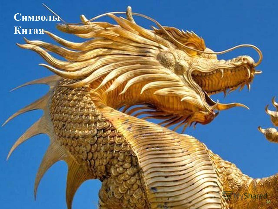 16 Символы Китая