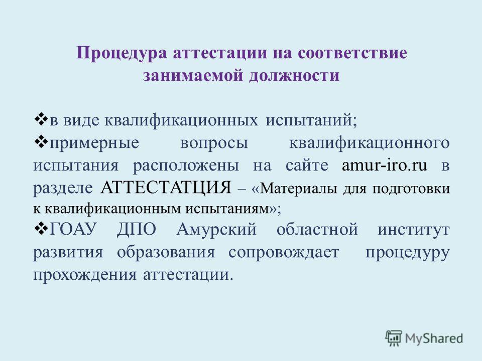 Процедура аттестации на соответствие занимаемой должности в виде квалификационных испытаний; примерные вопросы квалификационного испытания расположены на сайте amur-iro.ru в разделе АТТЕСТАТЦИЯ – «Материалы для подготовки к квалификационным испытания