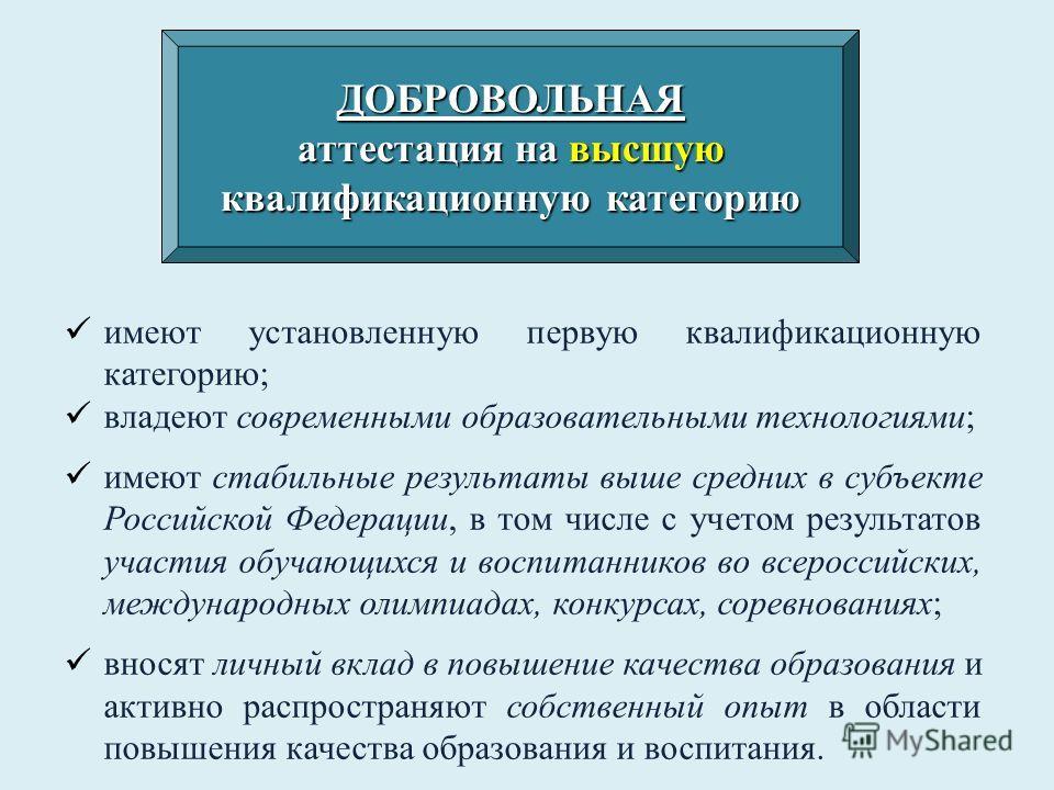имеют установленную первую квалификационную категорию; владеют современными образовательными технологиями; имеют стабильные результаты выше средних в субъекте Российской Федерации, в том числе с учетом результатов участия обучающихся и воспитанников