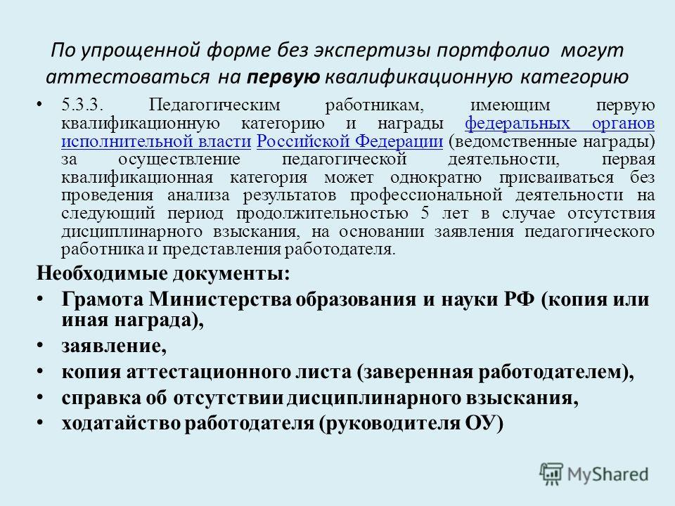 По упрощенной форме без экспертизы портфолио могут аттестоваться на первую квалификационную категорию 5.3.3. Педагогическим работникам, имеющим первую квалификационную категорию и награды федеральных органов исполнительной власти Российской Федерации