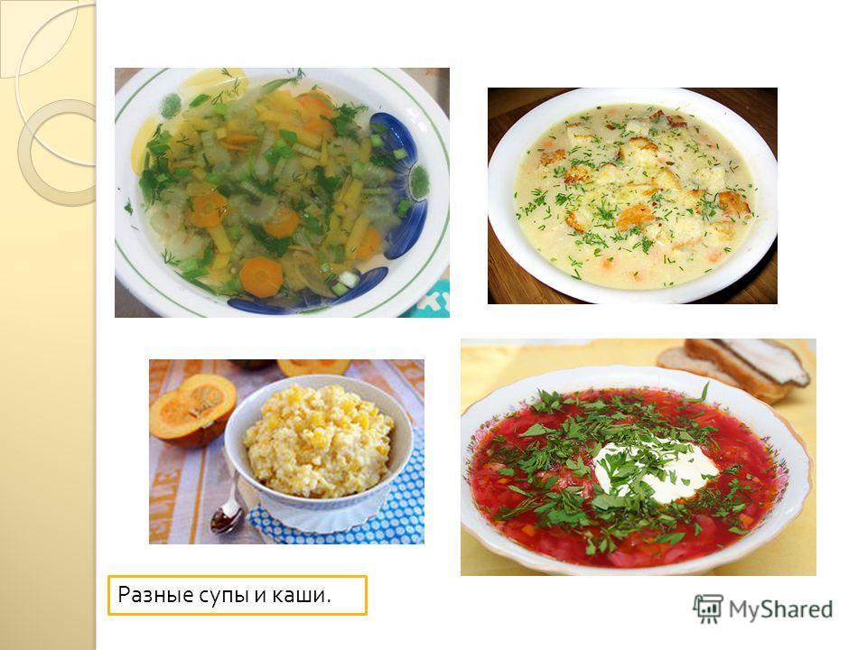Разные супы и каши.