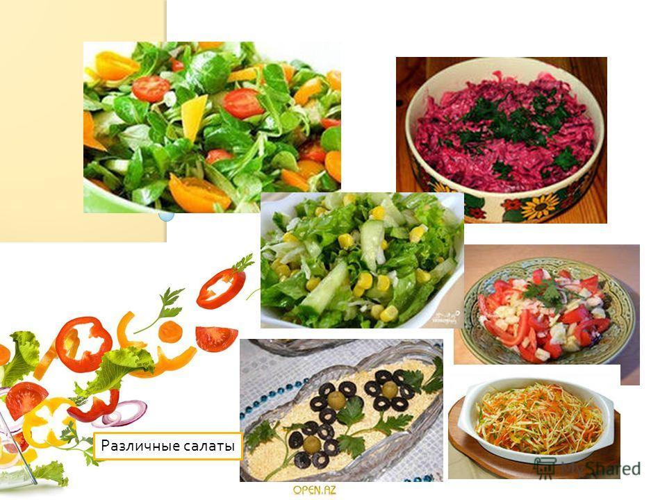 Различные салаты