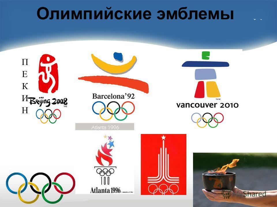 Олимпийские эмблемы