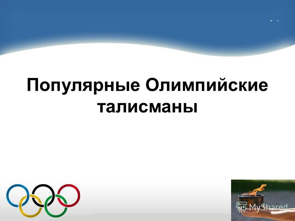 Популярные Олимпийские талисманы
