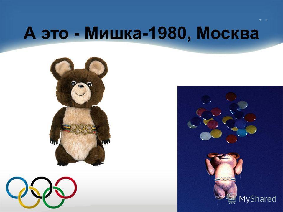 А это - Мишка-1980, Москва
