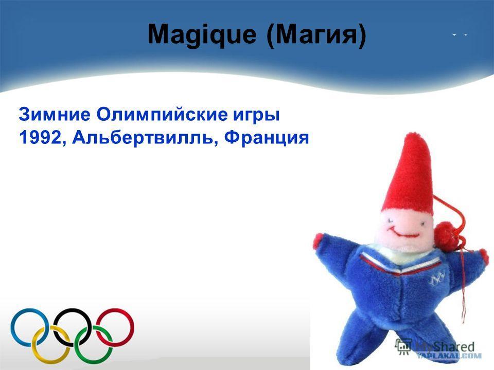 Magique (Магия) Зимние Олимпийские игры 1992, Альбертвилль, Франция