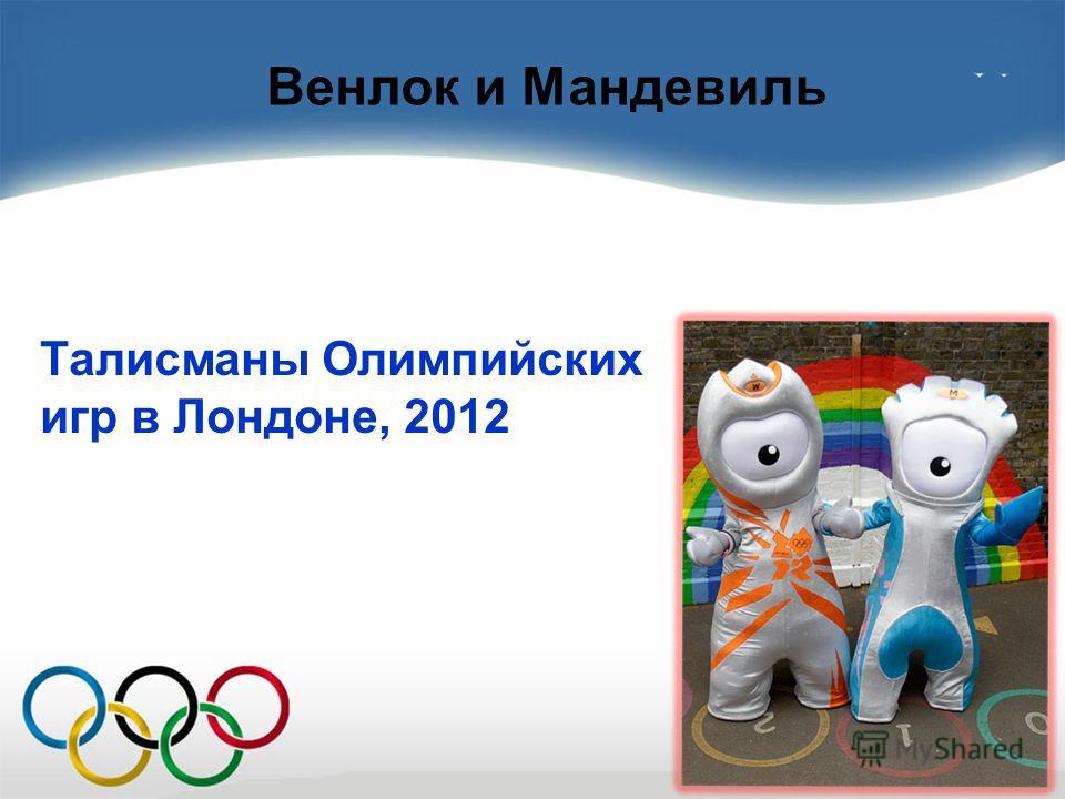 Венлок и Мандевиль Талисманы Олимпийских игр в Лондоне, 2012