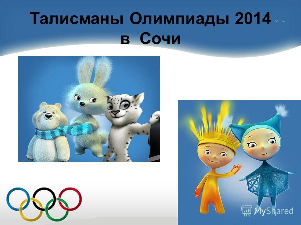 Талисманы Олимпиады 2014 в Сочи