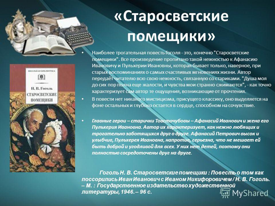 «Старосветские помещики» Наиболее трогательная повесть Гоголя - это, конечно