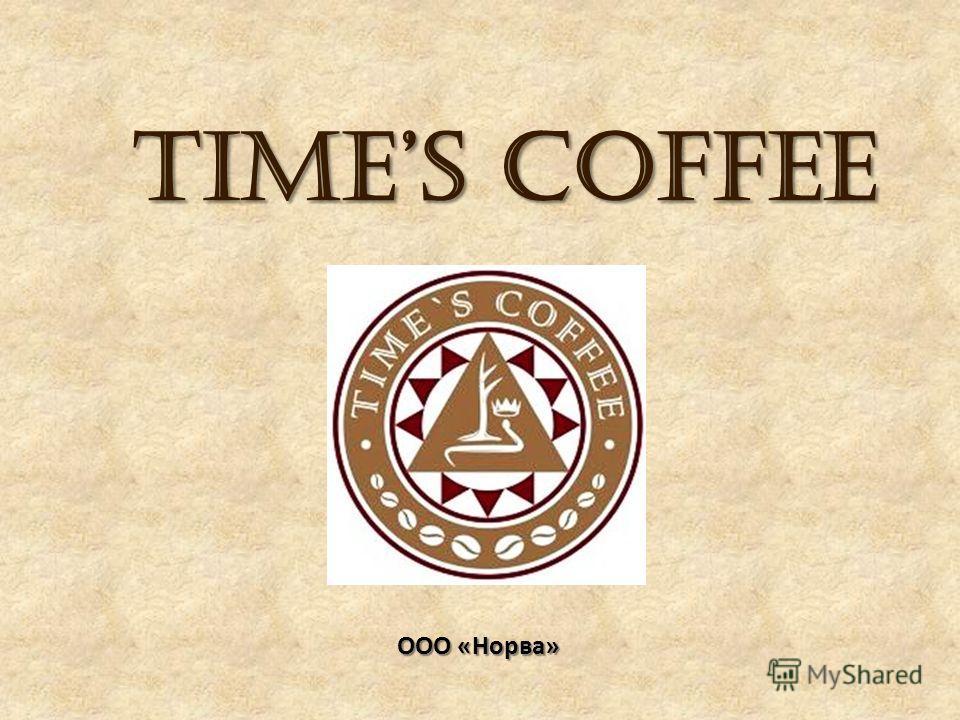 TimeS coffee TimeS coffee ООО «Норва»