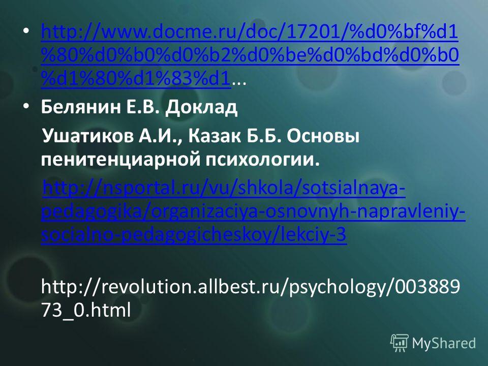 http://www.docme.ru/doc/17201/%d0%bf%d1 %80%d0%b0%d0%b2%d0%be%d0%bd%d0%b0 %d1%80%d1%83%d1... http://www.docme.ru/doc/17201/%d0%bf%d1 %80%d0%b0%d0%b2%d0%be%d0%bd%d0%b0 %d1%80%d1%83%d1 Белянин Е.В. Доклад Ушатиков А.И., Казак Б.Б. Основы пенитенциарно