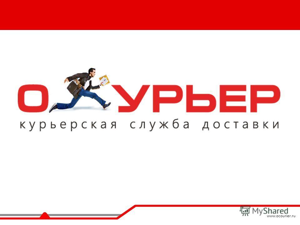 www.ocourier.ru