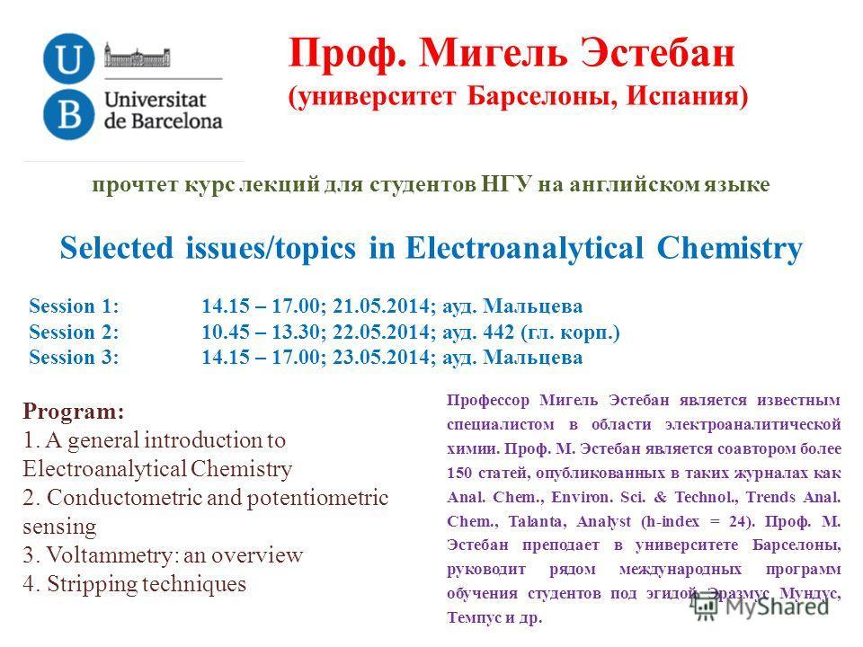 Профессор Мигель Эстебан является известным специалистом в области электроаналитической химии. Проф. М. Эстебан является соавтором более 150 статей, опубликованных в таких журналах как Anal. Chem., Environ. Sci. & Technol., Trends Anal. Chem., Talant