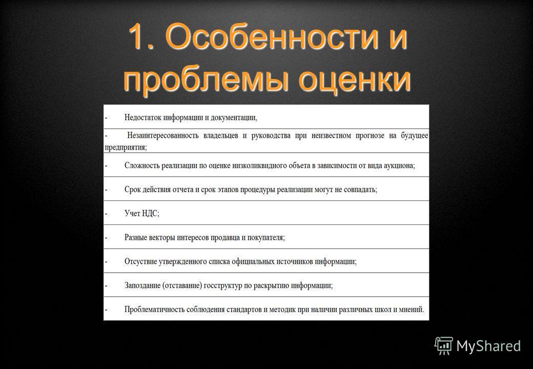 1. Особенности и проблемы оценки