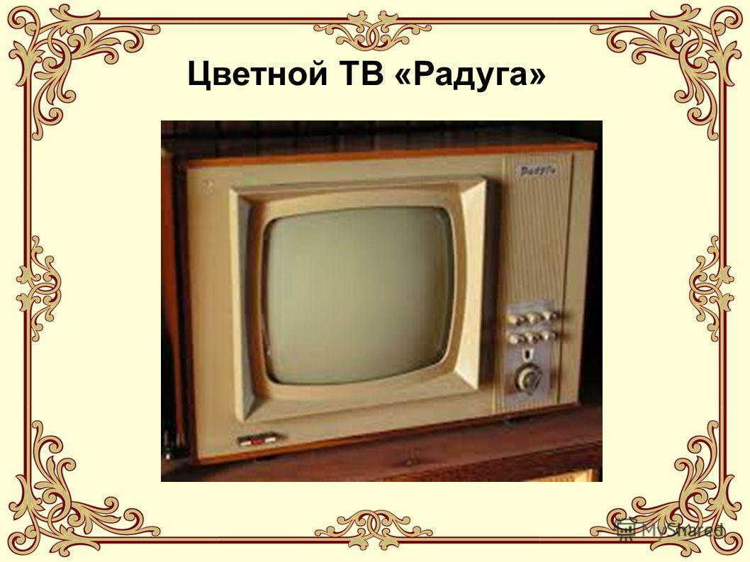 Цветной ТВ «Радуга»