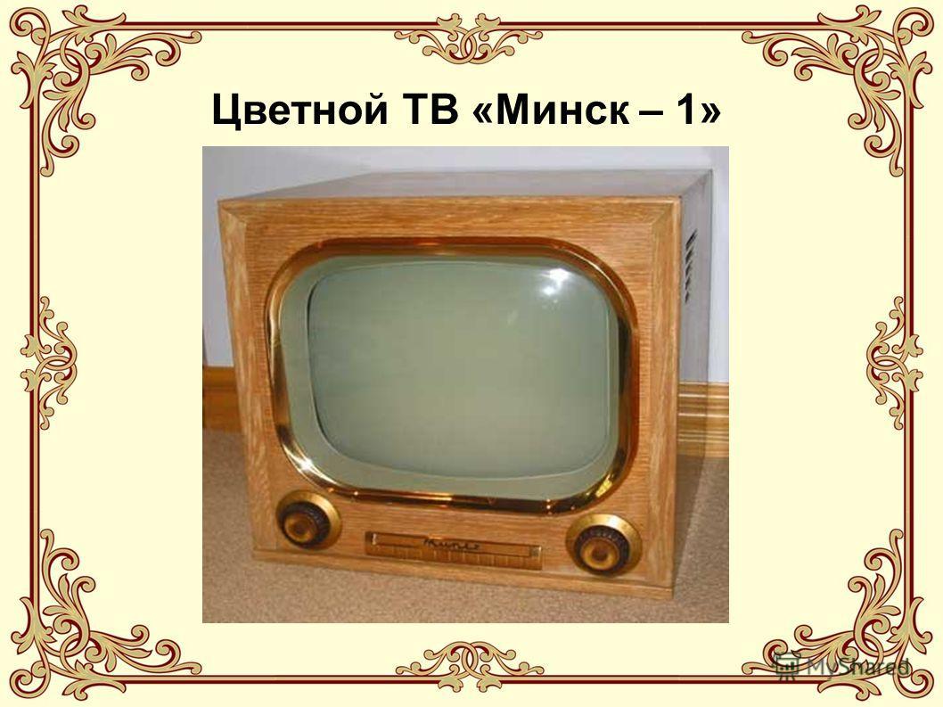 Цветной ТВ «Минск – 1»