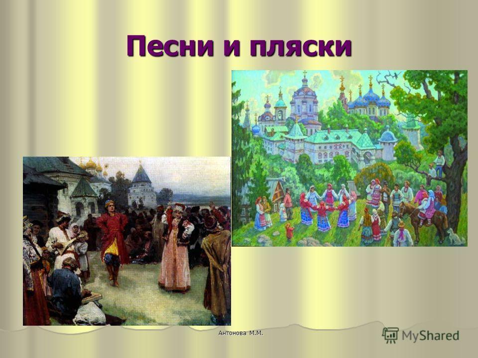 Песни и пляски Антонова М.М.