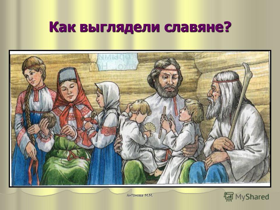 Как выглядели славяне? Антонова М.М.