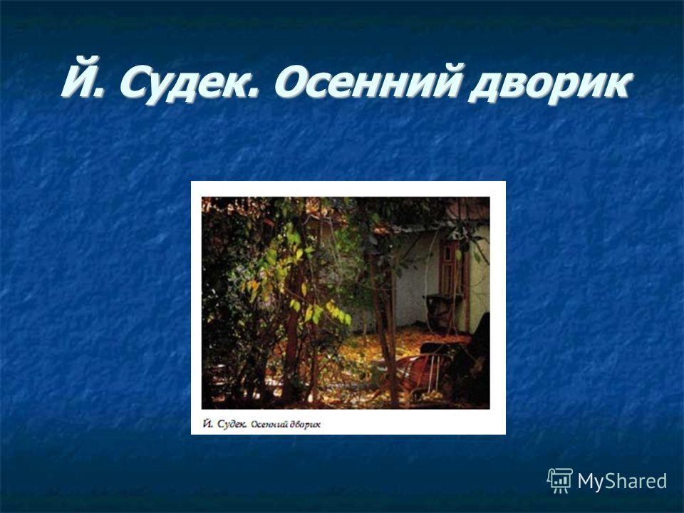 Й. Судек. Осенний дворик