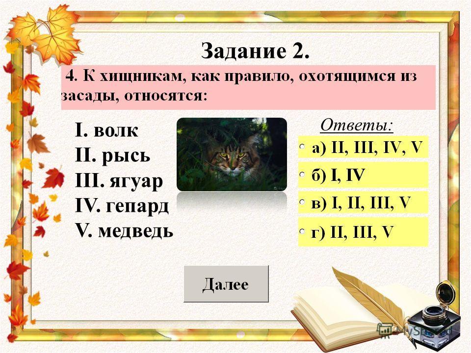 Задание 2. Ответы: I. волк II. рысь III. ягуар IV. гепард V. медведь