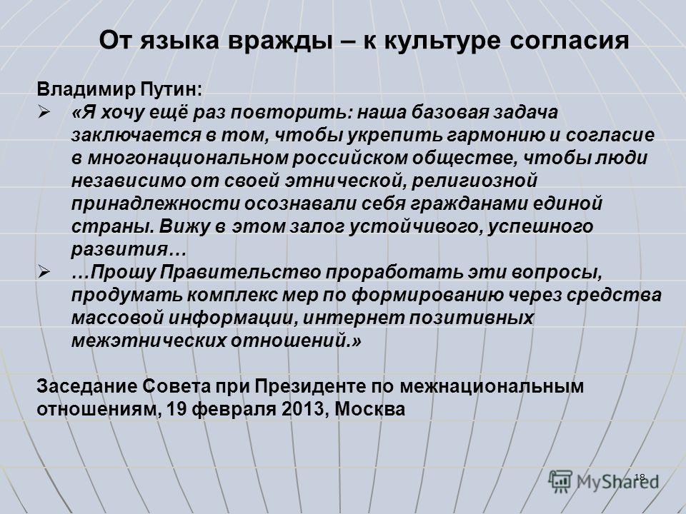 1818 От языка вражды – к культуре согласия Владимир Путин: «Я хочу ещё раз повторить: наша базовая задача заключается в том, чтобы укрепить гармонию и согласие в многонациональном российском обществе, чтобы люди независимо от своей этнической, религи