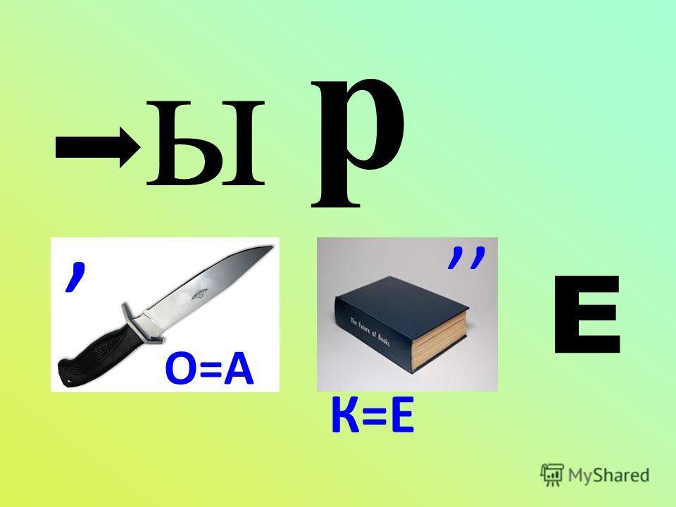 ,,, О=А К=Е Е ы р