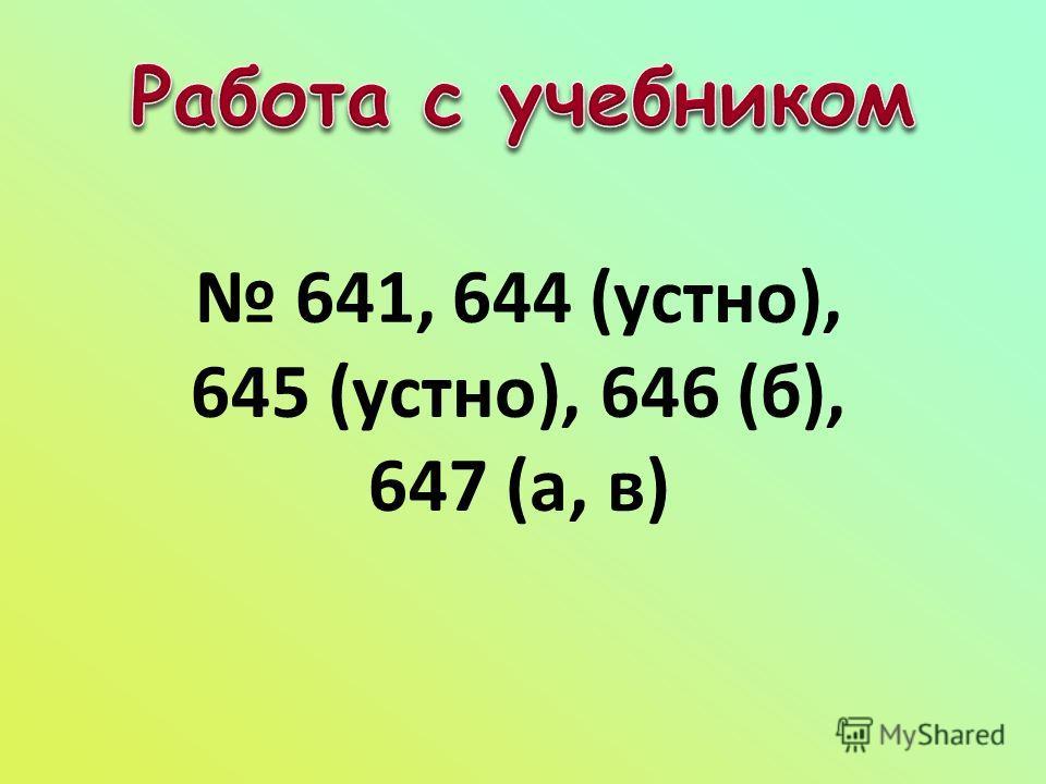 641, 644 (устно), 645 (устно), 646 (б), 647 (а, в)