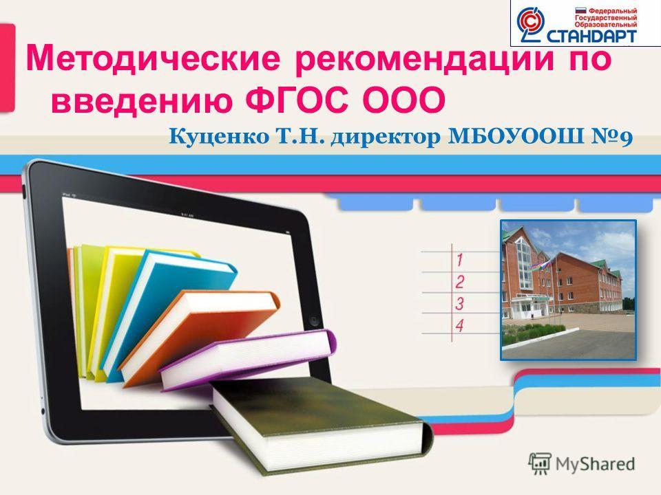 Методические рекомендации по введению ФГОС ООО Куценко Т.Н. директор МБОУООШ 9